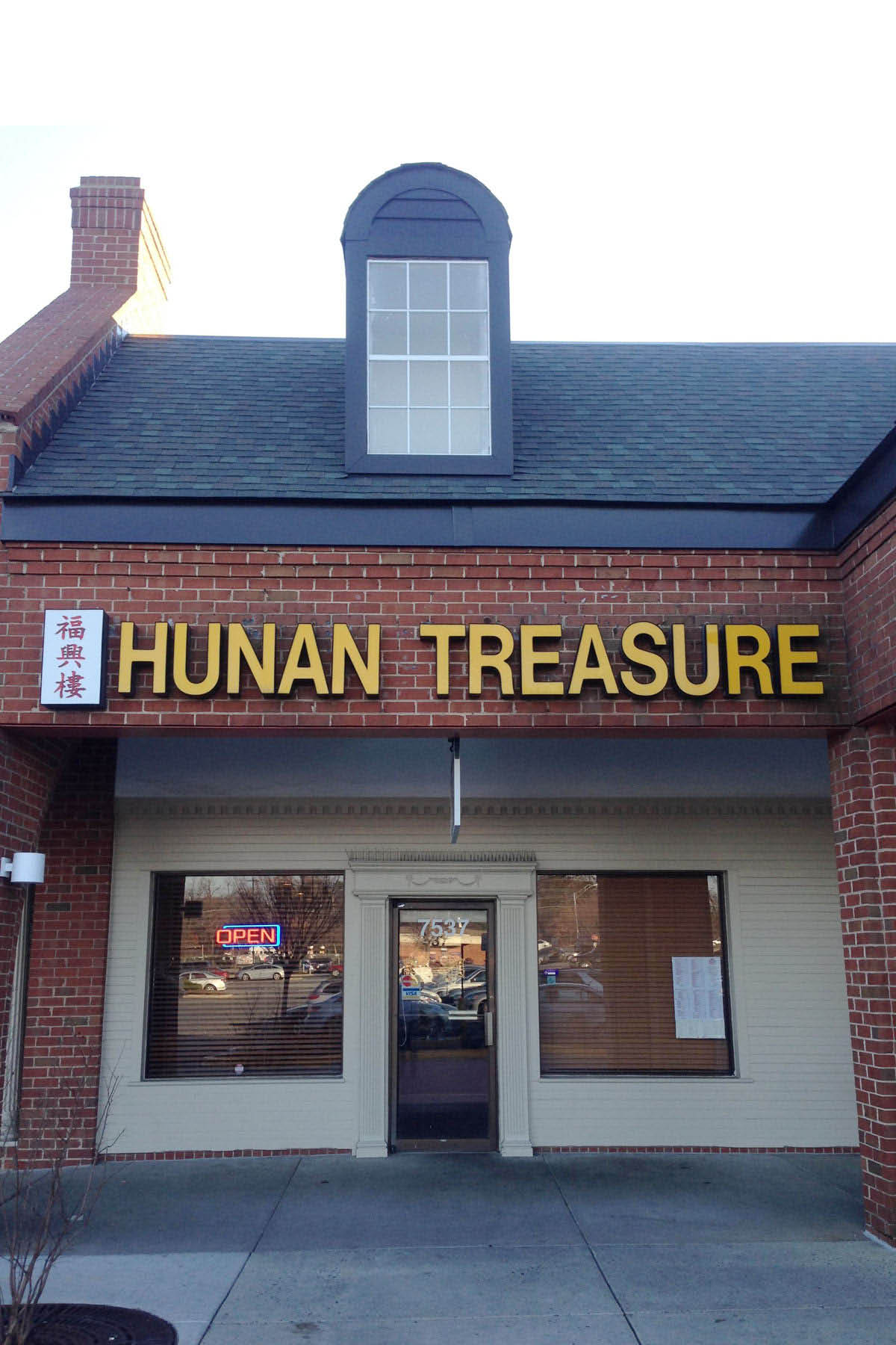 Exterior of Hunan Treasure Chinese Restaurant