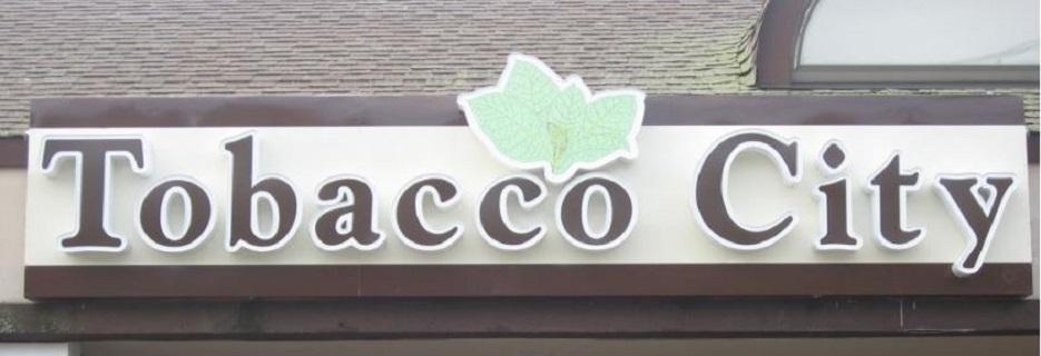 Tobacco City in Lake Ronkonkoma, NY banner