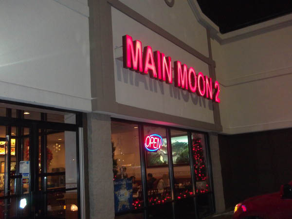Main Moon Chinese Restaurant Racine WI Location