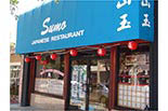 Sumo Sushi Boat logo
